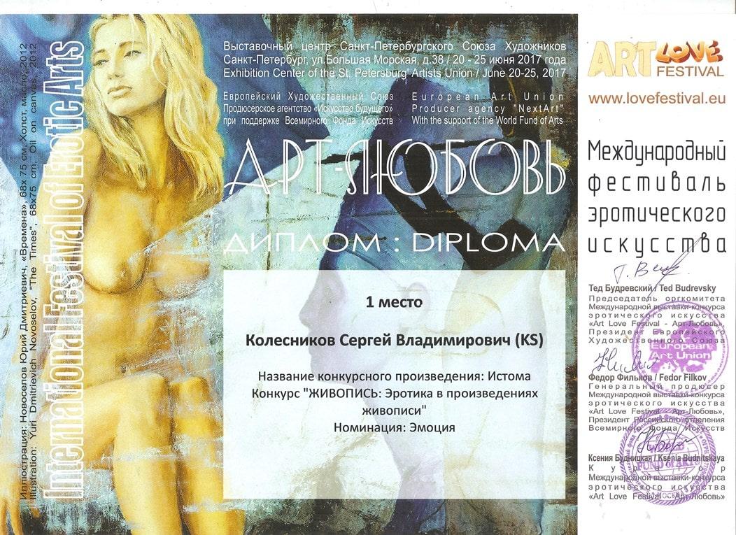Диплом Кубок Беларусь