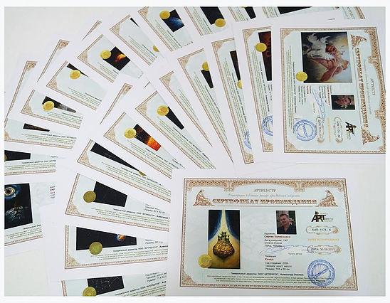 Сертификаты подлинности на картины